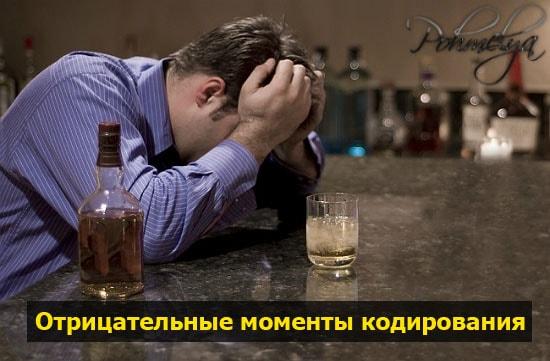 Кодировка от алкоголя как это происходит