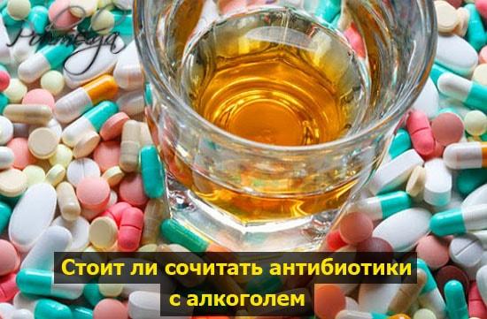 Можно ли пить алкоголь с антибиотиками