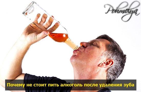 Вырвали зуб что можно выпить