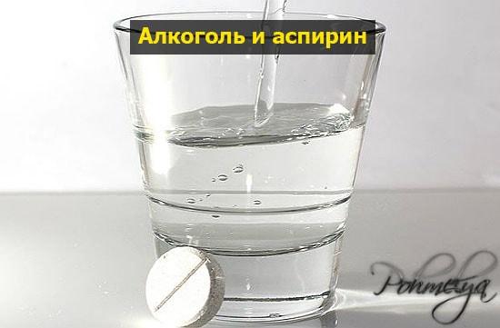 Аспирин и алкоголь последствия