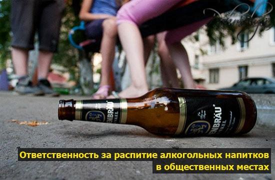 Размер штрафа за распитие спиртных напитков в общественном месте 2021 год