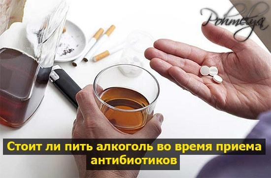 Можно употреблять алкоголь с антибиотиками