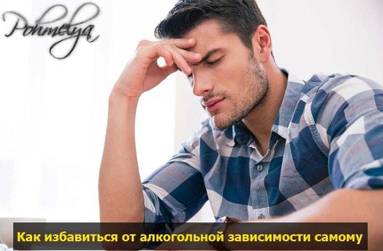 Советы для лечения алкоголизма самостоятельно дебаты, диспут по профилактике алкоголизма и табакокурения