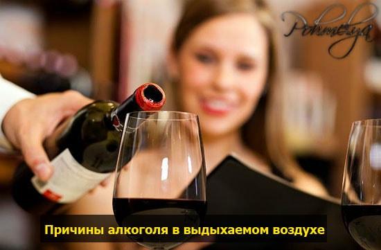 Сколько держится алкоголь в выдыхаемом воздухе