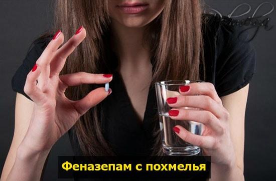 Можно ли пить феназепам с алкоголем