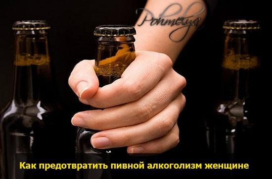 Пивной алкоголизм у женщин, Зависимости