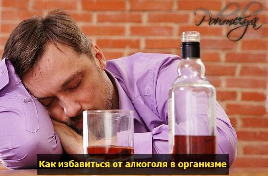 Как отойти от алкогольного опьянения
