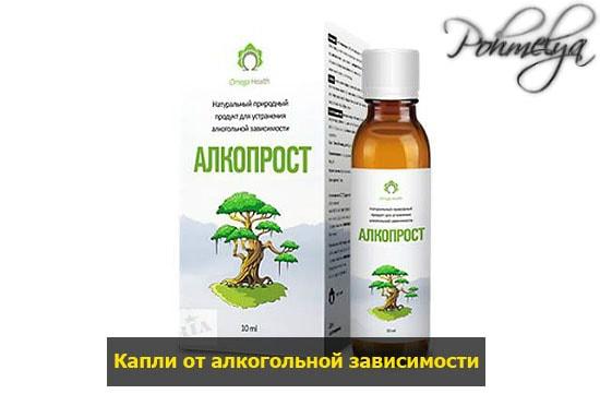 Растительные лекарственные препараты от алкоголизма клиника в москве лечение алкоголизма