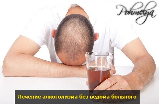 Как без ведома больного вылечить алкоголизм в домашних условиях