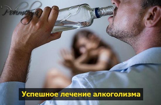 Лечение алкоголизма блокаторами алкогольной эйфории кодирование от алкоголизма без выдержки в спб