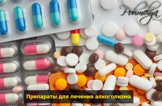 Лечение алкоголизма аптечными препаратами диспансерное лечение алкоголизма запорожье