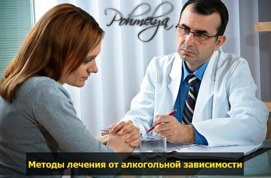 Лекарство от алкоголизма без ведомо вр вывод из запоя одинцовский район