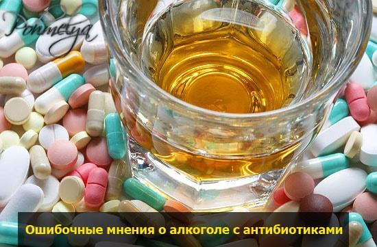 Алкоголь и цефтриаксон