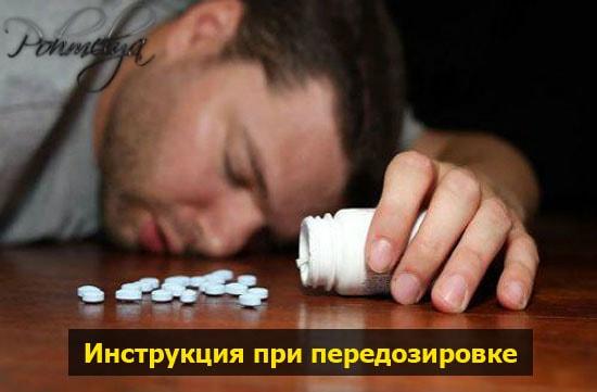 Феназепам и алкоголь смертельная доза