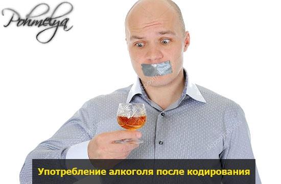 Что будет если закодированный человек выпьет спиртного