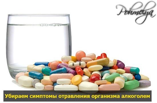 Интоксикация организма алкоголем лечение в домашних условиях