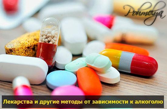 Препараты лечение алкоголизма капли