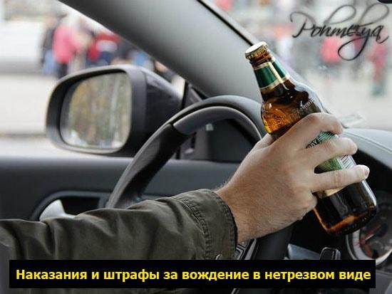 если повторно ловят пьяным за рулем