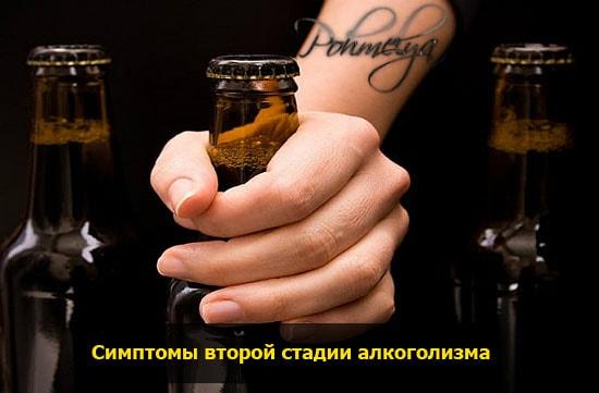 2 стадия алкоголизма и ее осложнения есть ли в питере где лечат от алкоголизма