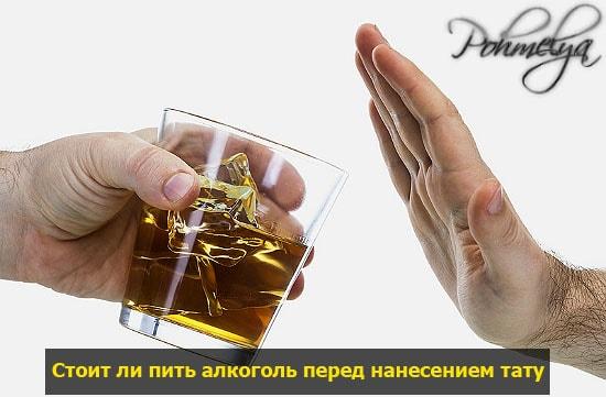 Можно ли пить алкоголь при нанесении тату