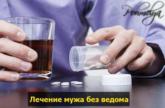 Лечение алкоголизма без ведома больного таблетками