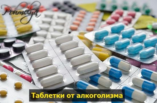 Таблетки от алкоголизма без ведома пьющего