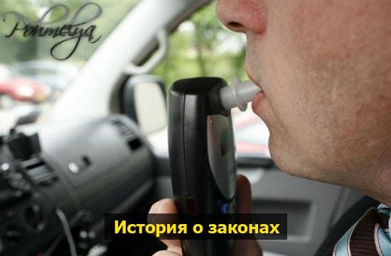 Допустимая доза алкоголя за рулем