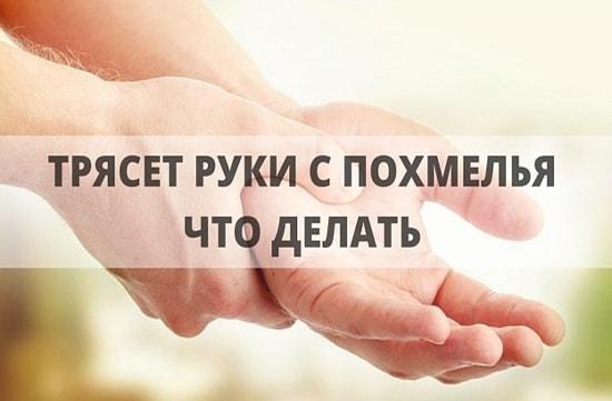 tryaset ruki s pohmelya 02