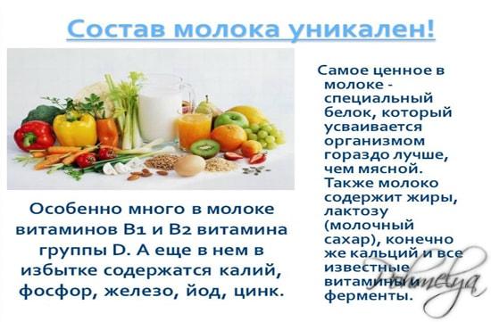 Svoystva moloka002