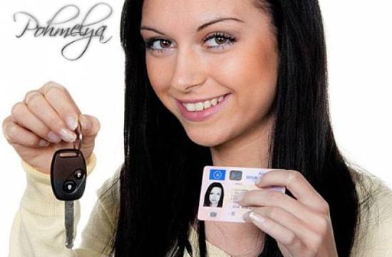 девушка с ключами и водительскими правами