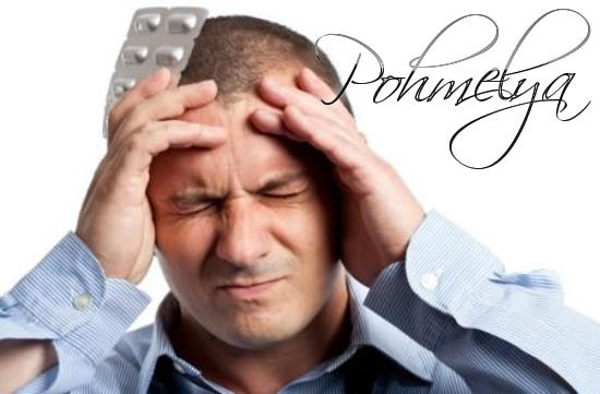 pobocnue effectu disulfirama ot alkogolya pohmelya