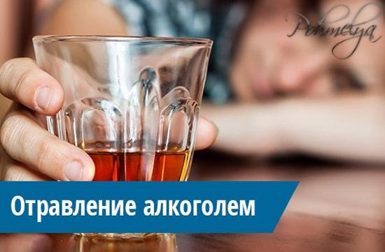 vneshnie simptomi otravleniem alkogolya pohmelya