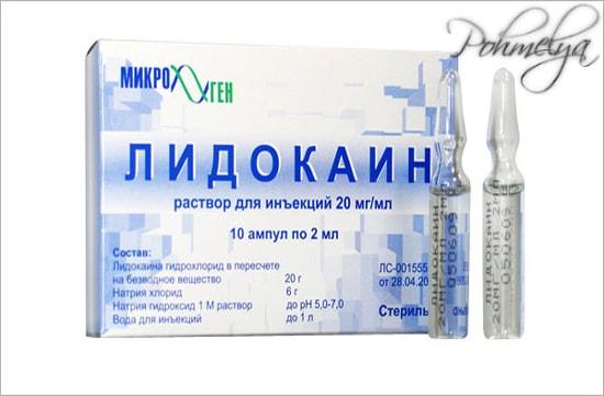 Лидокаин — лекарственное средство