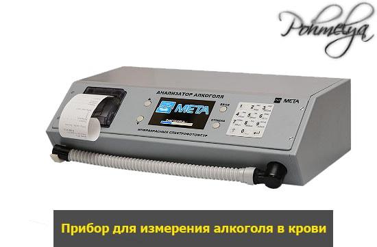 analizator alkogolya v krovi pohmelya v01511221 min