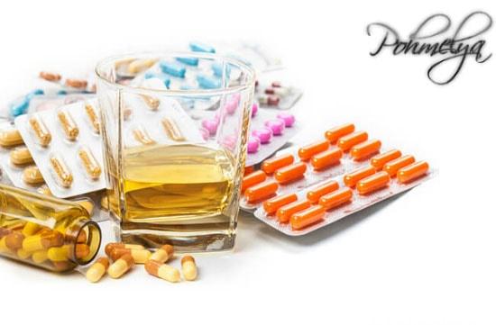 Препараты от алкоголя