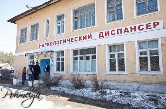 narkologicheskiy dispanser pohmelya 260w min