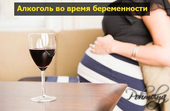 alcogol pri beremennosti pohmelya b68 min