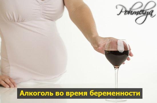 alcohol pri beremennosti pohmelya b171 min