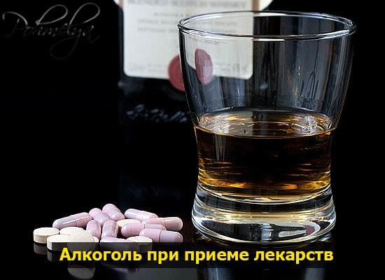 alkogol i lekarstva pohmelya b171 min