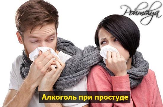 alkogol pri prostyde pohmelya b123 min