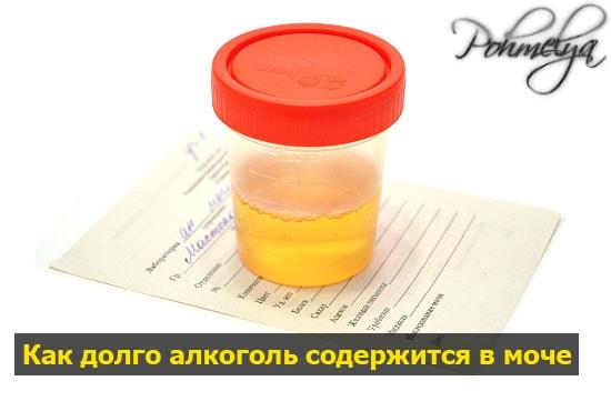 alkogol v mochi pohmelya b256 min