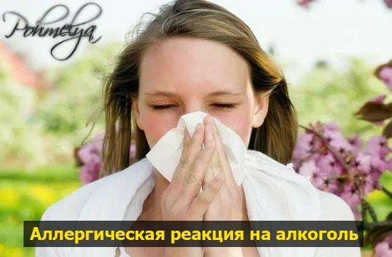 allergiya na alcogol pohmelya b87 min