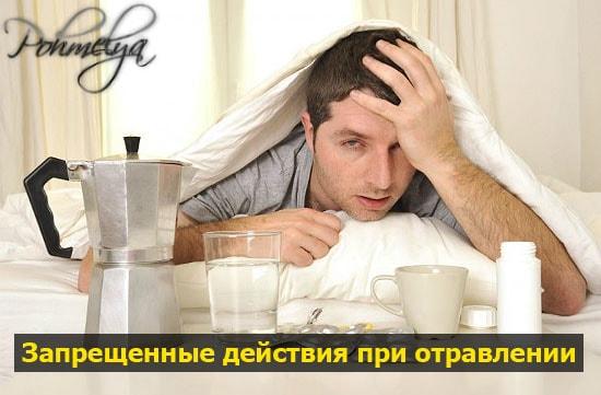 chto nelza delat pri otravlenii alkogolem pohmelya b154 min