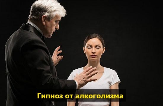 gipnos ot alkogolizma pohmelya b105 min