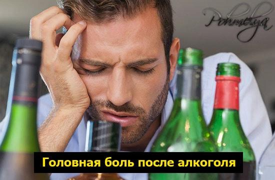 golovnaya bol posle alkogolya pohmelya b94 min