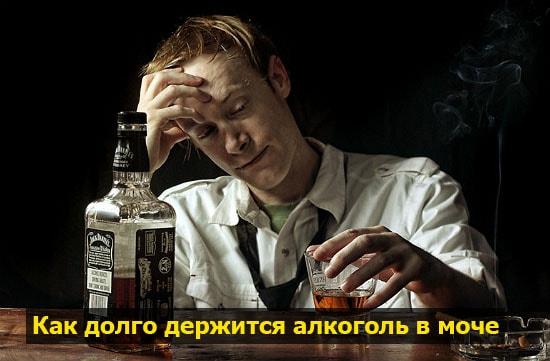 kak dolgo derjutsa alkogol v moche pohmelya b260 min