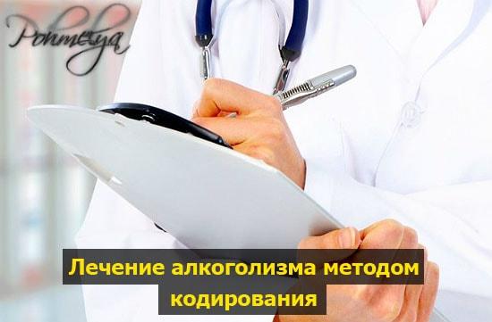 kodirovka pohmelya b102 min
