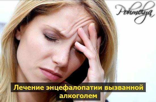 lechenie alkogolnoi encefalopatii pohmelya b118 min