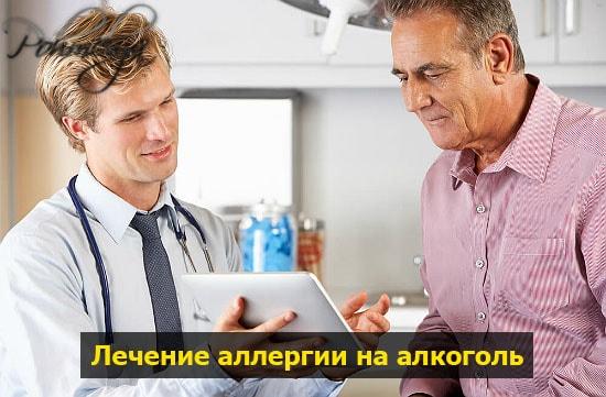 lechenie allergii pohmelya b90 min