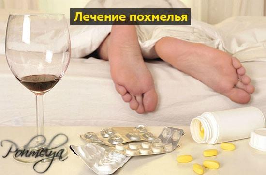 lechenie pohmelya b112 min